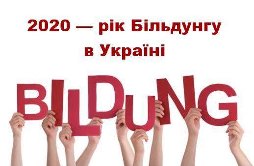 2020-й – рік Bildung в Україні