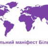 Прочитайте і підпишіть Маніфест Більдунгу!