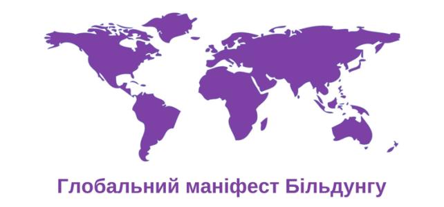Долучайтесь до Глобального маніфесту Більдунгу!