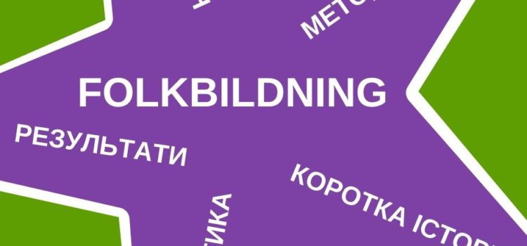Що таке Фолькбільднінг?