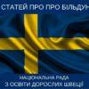Національна рада з освіти дорослих Швеції
